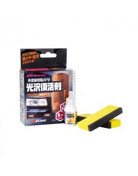 Soft99 Nano Hard Plastic Coat Trial Pack